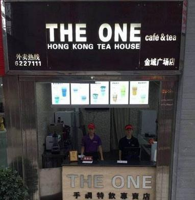 THE ONE奶茶